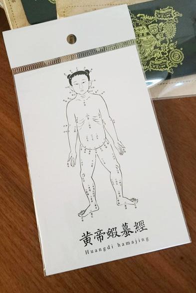黃帝 明信片.jpg