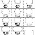 大衛皮革-刀模規格表