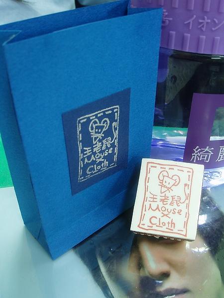 王老鼠的紙袋.JPG