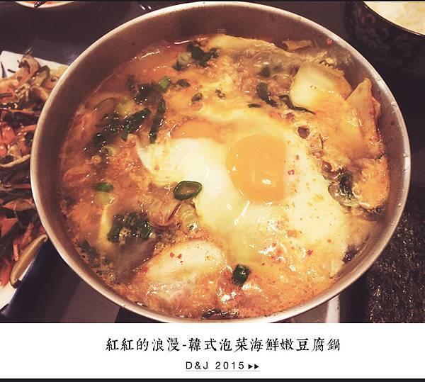 紅紅的浪漫-韓式泡菜海鮮嫩豆腐鍋