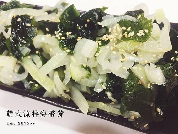 韓式涼拌海帶芽