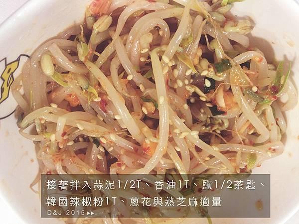 接著拌入蒜泥1/2T、香油1T、鹽1/2茶匙、 韓國辣椒粉1T、蔥花與熟芝麻適量