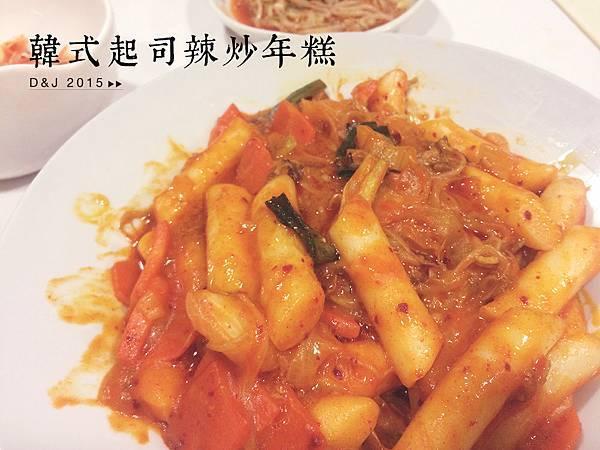 韓式起司辣炒年糕