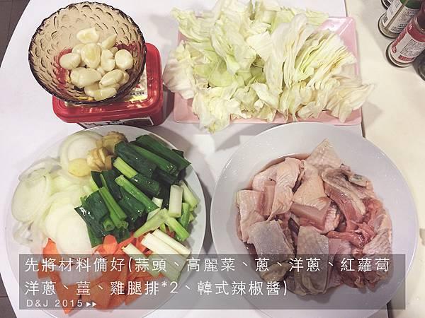 先將材料備好(蒜頭、高麗菜、蔥、洋蔥、紅蘿蔔 洋蔥、薑、雞腿排*2、韓式辣椒醬)