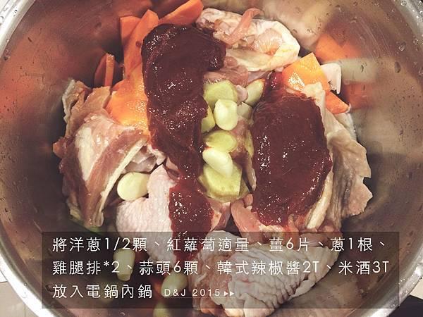 將洋蔥1/2顆、紅蘿蔔適量、薑6片、蔥1根、 雞腿排*2、蒜頭6顆、韓式辣椒醬2T、米酒3T 放入電鍋內鍋