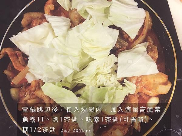 電鍋跳起後,倒入炒鍋內,加入適量高麗菜、 魚露1T、鹽1茶匙、味素1茶匙(可省略)、 糖1/2茶匙