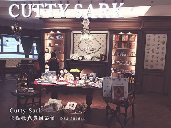 Cutty Sark 卡提撒克英國茶館