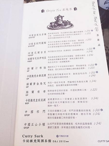 Cutty Sark 的菜單