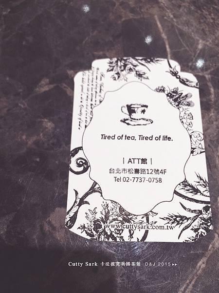 Cutty Sark 卡提撒克英國茶館名片