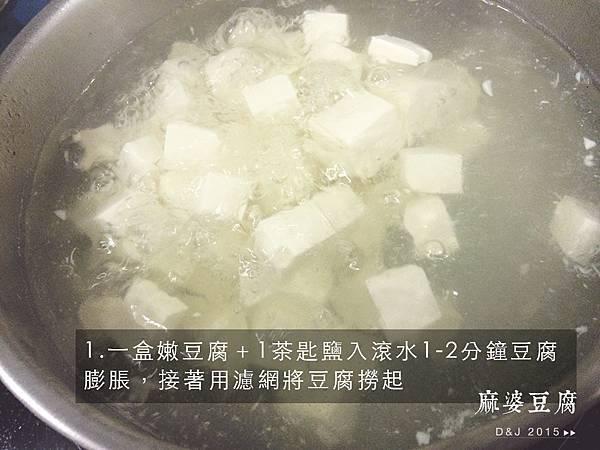 一盒嫩豆腐+1茶匙鹽入滾水1-2分鐘豆腐 膨脹,接著用濾網將豆腐撈起