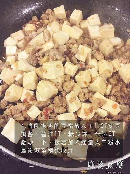 將剛撈起的豆腐放入+1.5T辣豆 瓣醬、醬油1T、  糖少許、米酒2T 翻炒一下,接著加入適量太白粉水 最後滾至稍微收汁