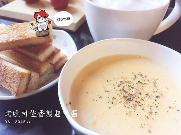 烤吐司佐香濃起司醬