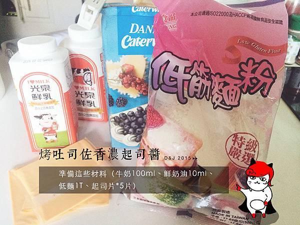 準備這些材料(牛奶100ml、鮮奶油10ml、 低麵1T、起司片*5片)