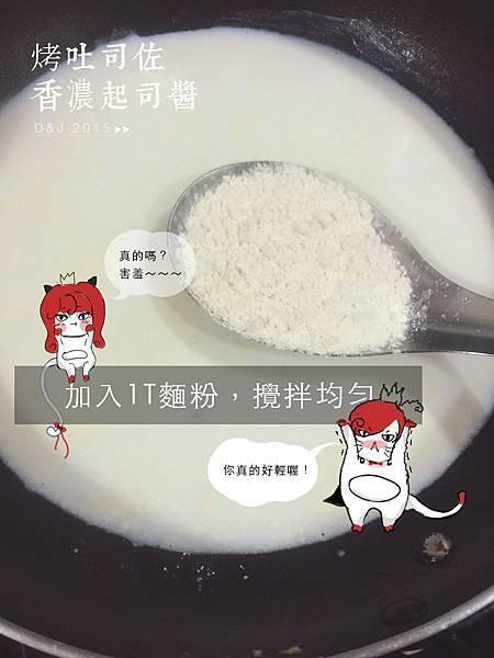 加入1T麵粉,攪拌均勻
