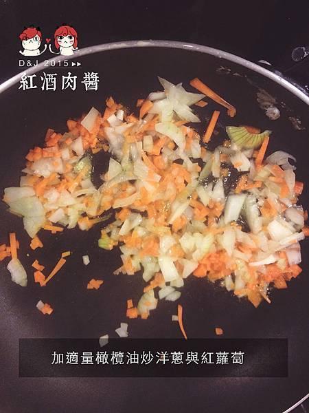 接著製作紅酒肉醬,先加適量橄欖油炒洋蔥與紅蘿蔔