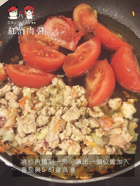 將絞肉播到一旁,讓出一個位置加入 番茄與5-6T雞高湯