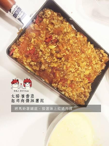 下一步開始組裝太陽蛋起司肉醬淋薯泥了 先找一個焗烤盤,若沒有就用平底鍋