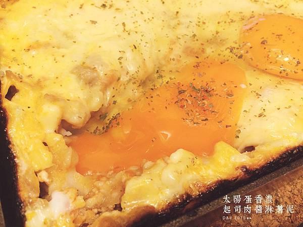 太陽蛋起司肉醬淋薯泥