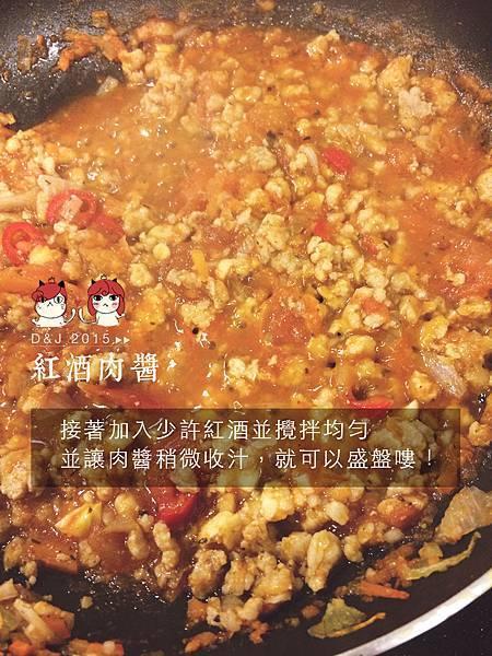 加入少許紅酒並攪拌均勻,並讓肉醬稍微收汁 就可以盛盤嘍!