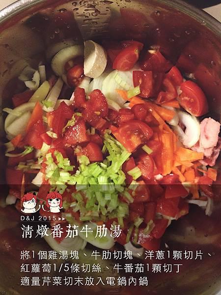 將1個雞湯塊、牛肋切塊、洋蔥1顆切片、 紅蘿蔔1/5條切絲、  牛番茄1顆切丁 適量芹菜切末放入電鍋內鍋