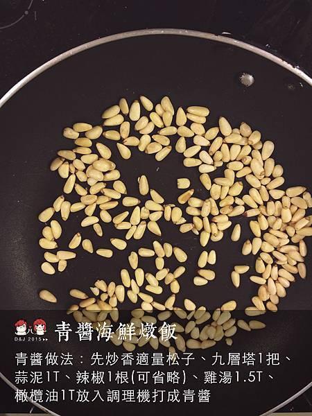 先做青醬 青醬做法:先炒香適量松子、九層塔1把、 蒜泥1T、  辣椒1根(可省略)、雞湯1.5T、 橄欖油1T放入調理機打成青醬