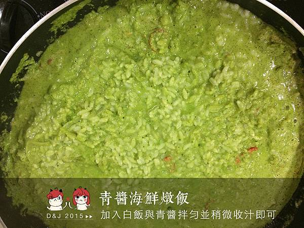 加入白飯與青醬拌勻並稍微收汁