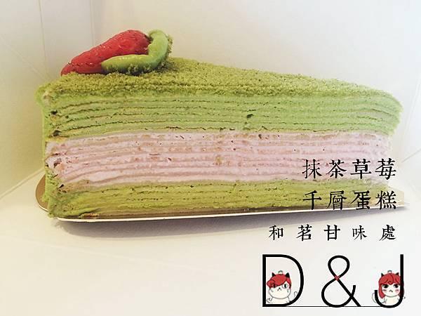 抹茶草莓千層蛋糕NT.150元