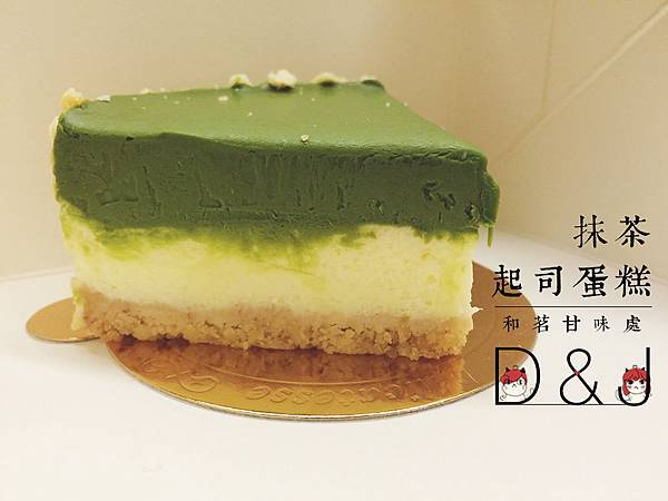 抹茶起司蛋糕NT.150元