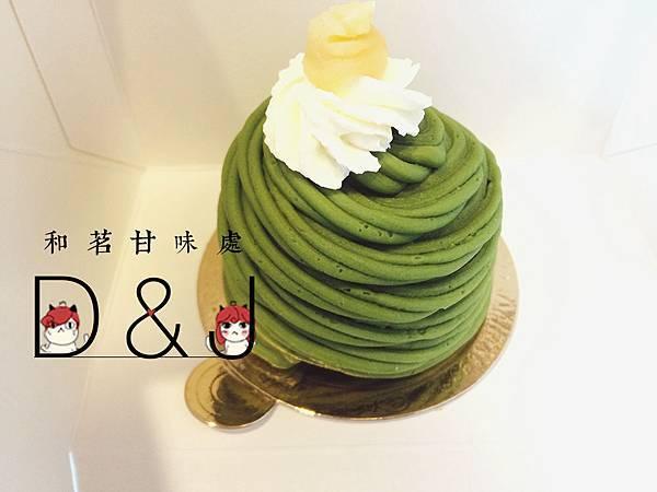 抹茶蒙布朗蛋糕NT.150元