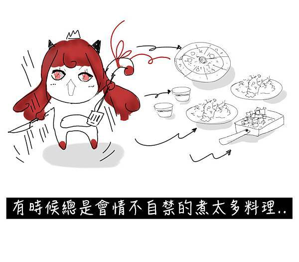 情不自禁煮太多料理的結果01