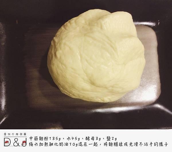 中筋麵粉135g、水75g、酵母3g、鹽2g 隔水加熱融化奶油10g混在一起,將麵糰揉成光滑不沾手的樣子