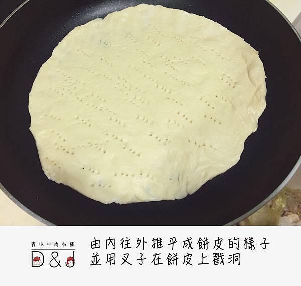 由內往外推平成餅皮的樣子 並用叉子在餅皮上戳洞