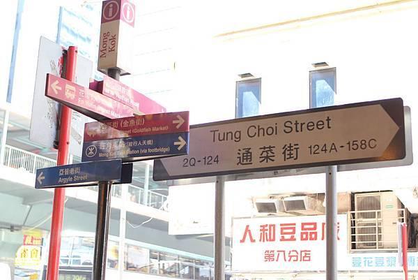 金魚街標誌