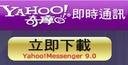 Yahoo 即时通下载請按我