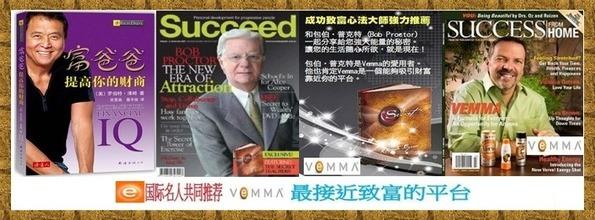 兩位國際名人共同推薦VeMMA最接近致富的平台