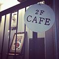 2f CAFE