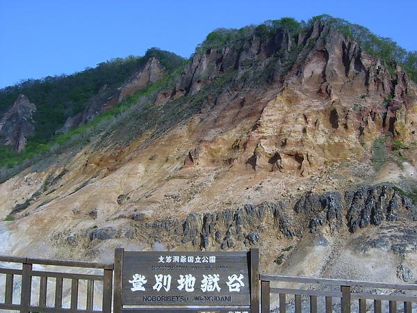 94年北海道高峰會議 009.jpg