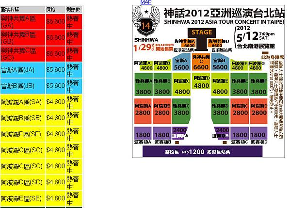 神話演唱會台北站.bmp