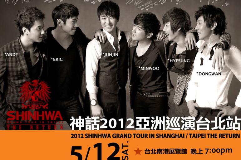 101.05.12 Shinhwa