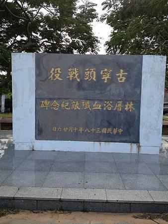 古寧頭戰役紀念碑