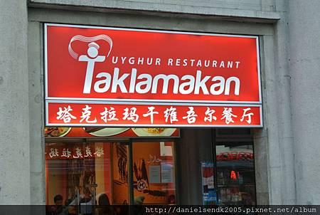 維吾爾餐廳