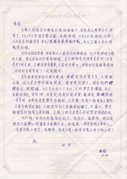 菜鳥水兵的53封信(民國82年5月20日,第46封)
