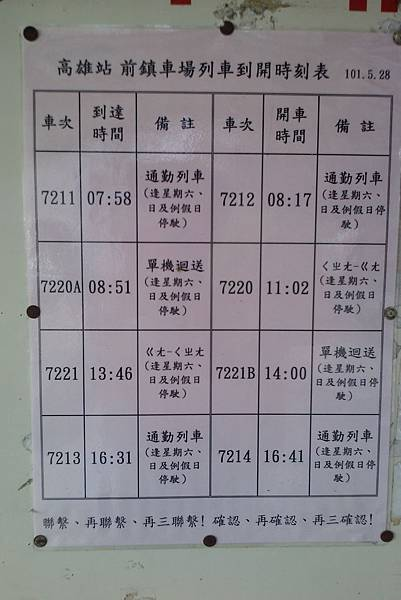 前鎮車場時刻表