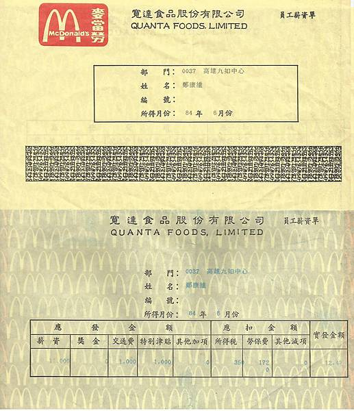 84年6月薪水單