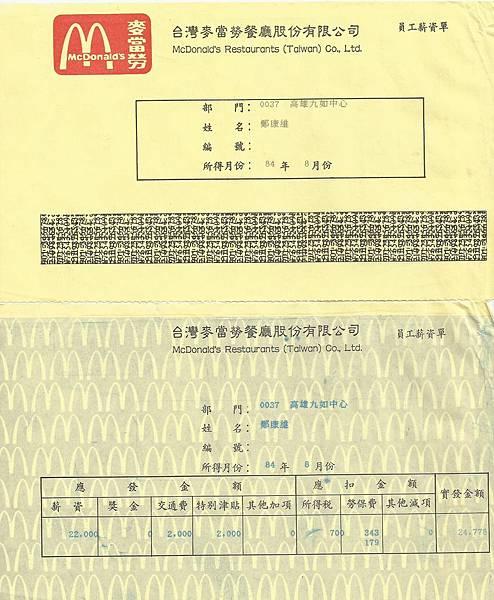 84年8月薪水單