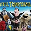 028 Hotel Transylvania 2.jpg