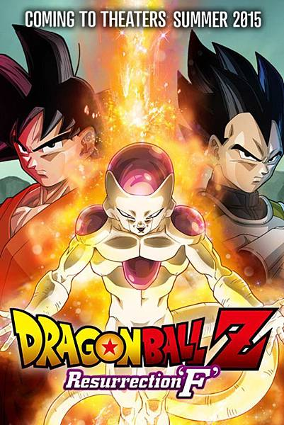 32 Dragon Ball Z Doragon bôru Z - Fukkatsu no 'F'.jpg