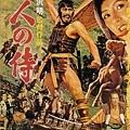 Seven Samurai 1954.jpg
