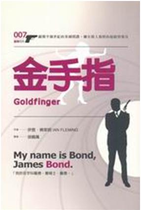 goldfinger 1.bmp