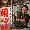 1961 Yojimbo.jpg